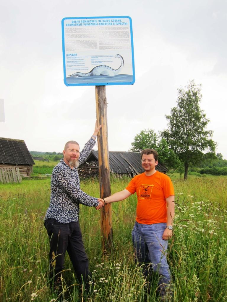 Дмитрий Платонов и Игорь Гришин на озере Бросно